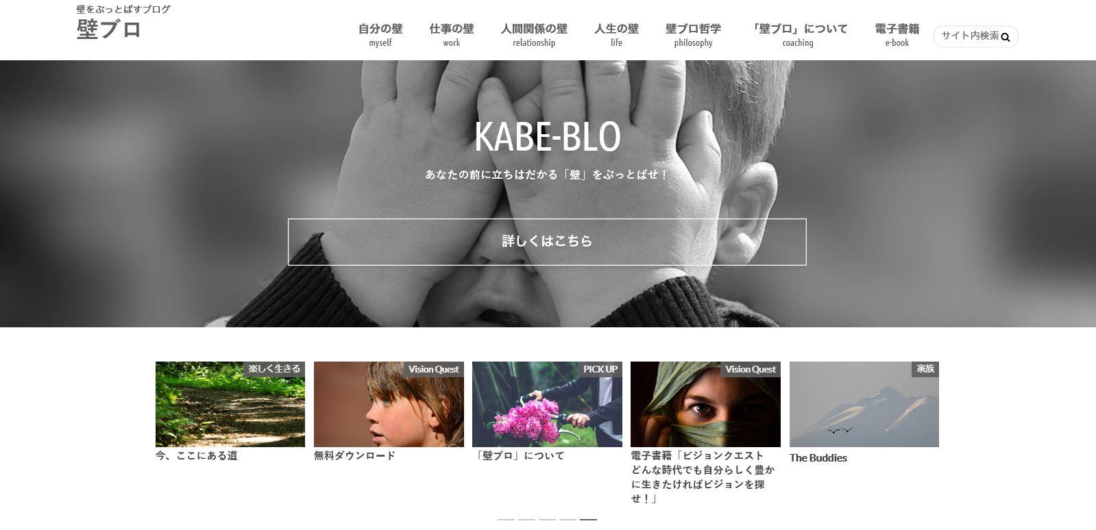 葛西幸浩 Official Blog 「壁ブロ」